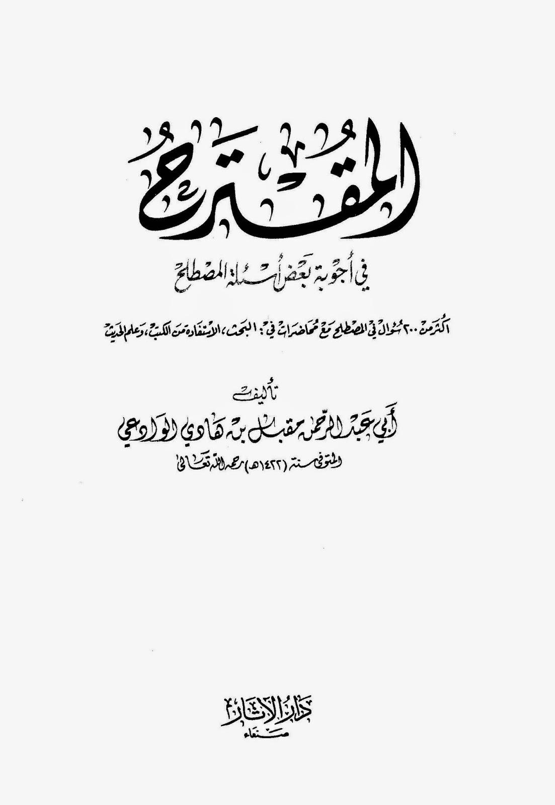 المقترح في أجوبة بعض أسئلة المصطلح - مقبل بن هادي الوادعي pdf
