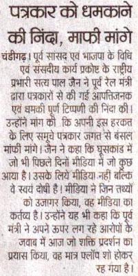 पूर्व सांसद एवं भाजपा के विधि प्रभारी सत्य पाल जैन ने पूर्व रेल मंत्री द्वारा पत्रकारों से की गई आपतिजनक एवं धमकी पूर्ण टिप्पणी की निंदा की।