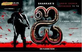 Vikram and Shankar I Movie Images, Wallpapers