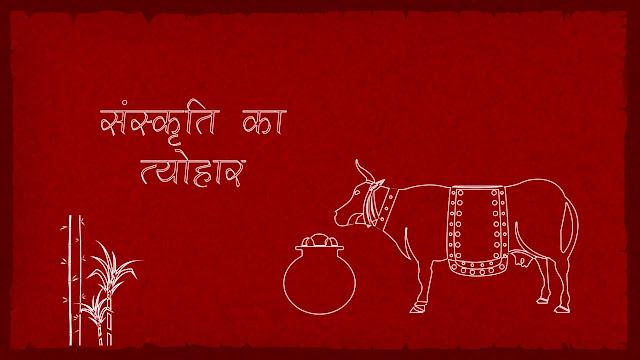 January-15-will-be-celebrated-Pongal-festival-of-Makar-Sankranti-holders-2016-15 जनवरी को मनाया जाएगा मकर संक्रांति एवम् पोंगल का पर्व