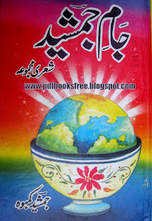 Jam e Jamshed Urdu Poetry Book