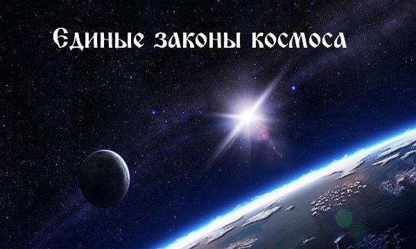 Единые законы космоса