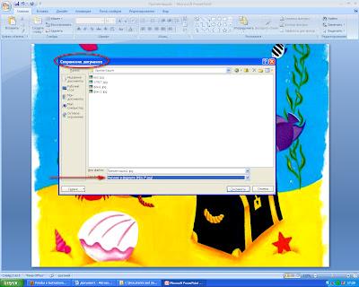 Изменение шаблона оформления - PowerPoint.