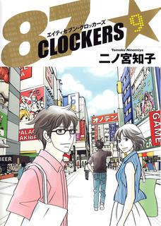 [二ノ宮知子] 87 Clockers 第01-09巻