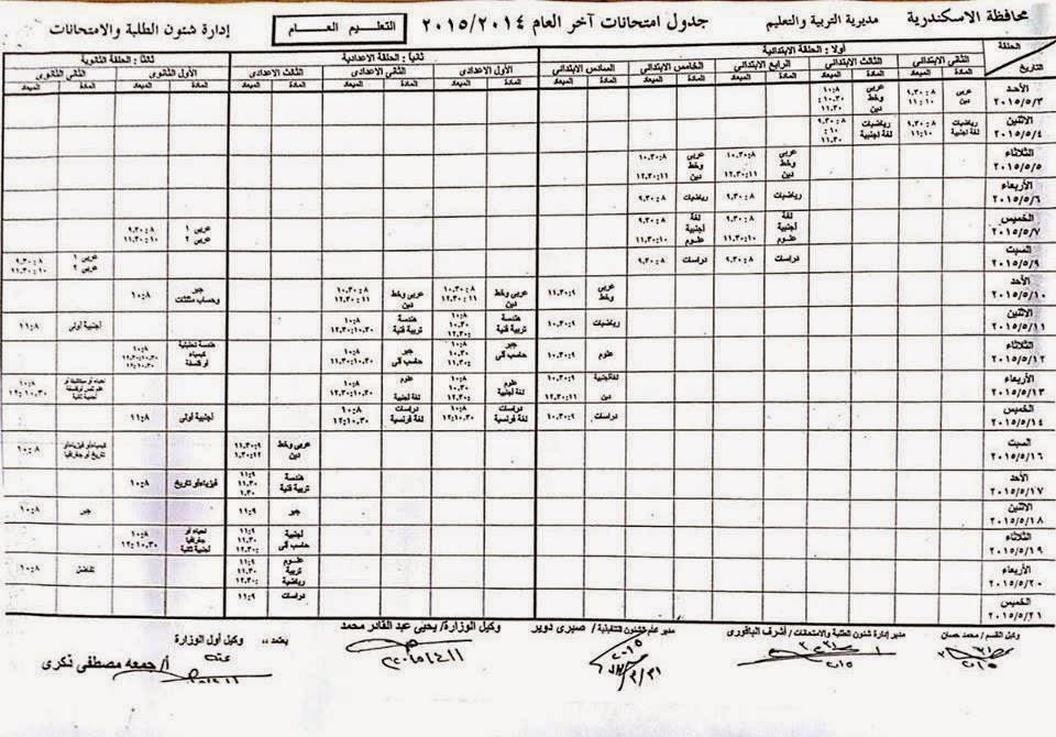 جداول امتحانات أخر العام 2015 كل فرق الإسكندرية جدو%D