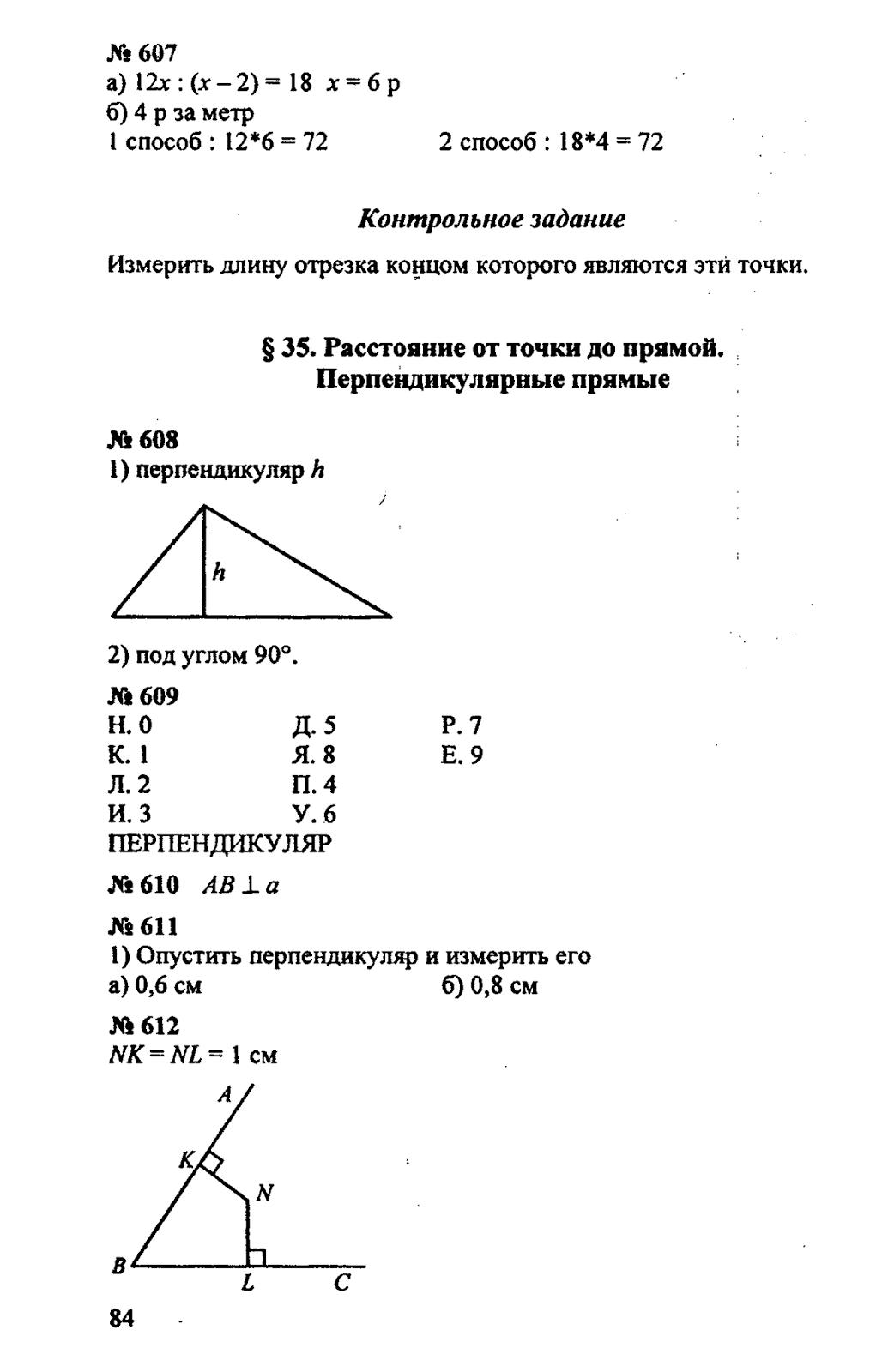 Учебник По Математике Зубарева 6 Класс Бесплатно