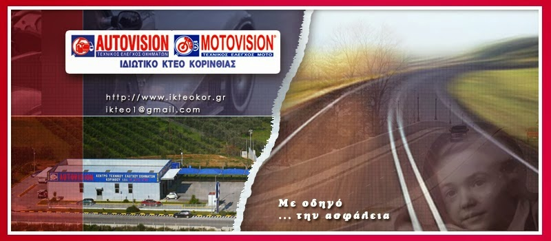 I.KTEO AUTOVISION - MOTOVISION
