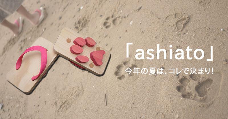 今年の夏は、このサンダルに決まり!:ashiato