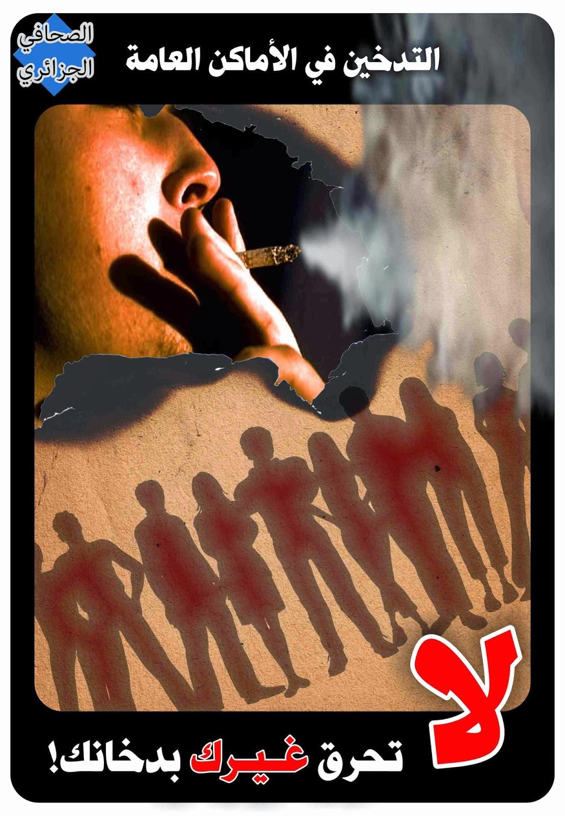 التدخين في الأماكن العامة: لا تحرق غيرك بدخانك!