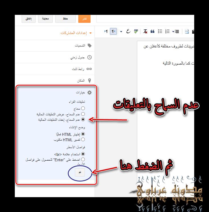 طريقة الغاء التعليق على تدوينة فى بلوجر