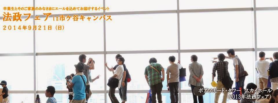 Sinh viên Trường đại học Hosei Nhật Bản