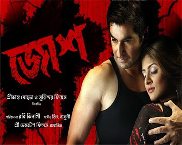 RingtoneStore.In: Josh Bengali Movie Dialogue *New*