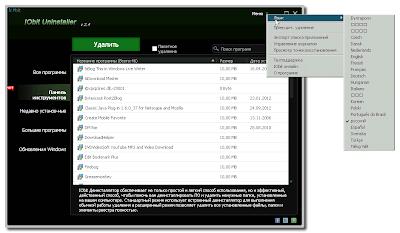 IObit Uninstaller v2.4.1.295 - Меню программы
