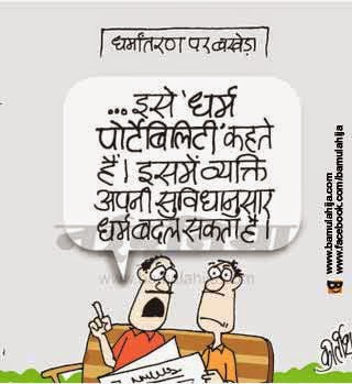 conversions, hindutva, bjp cartoon, cartoons on politics, indian political cartoon