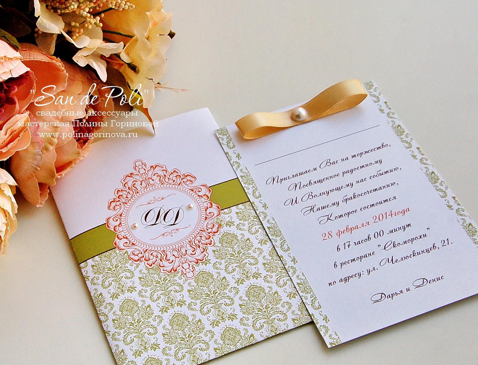 Цитаты на пригласительные на свадьбу