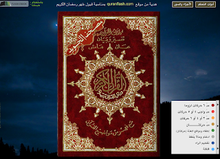 Alqur'an flash