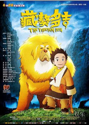 Chú Chó Ngao Tây Tạng - The Tibetan Dog (2011)