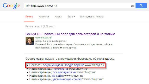 Просмотр копии страницы в кэше поисковой системы Google