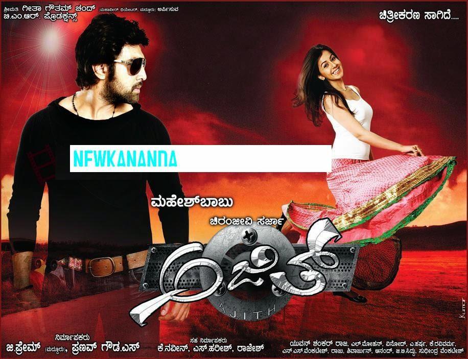 Ajith (2014) Kannada Movie Review