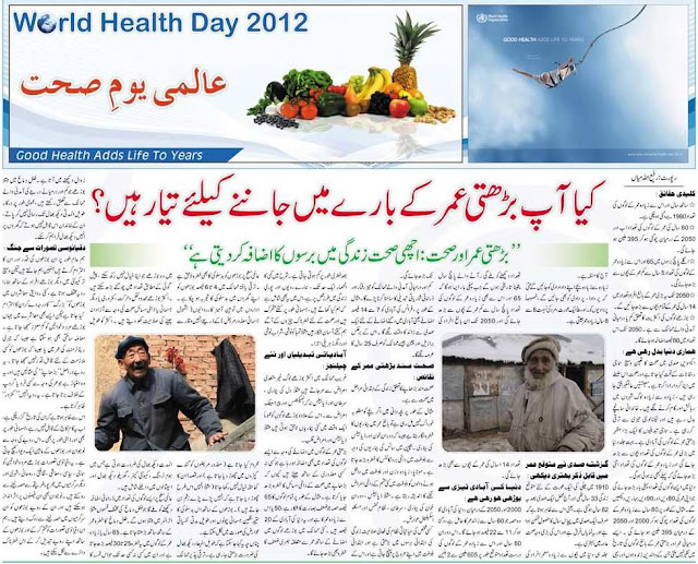 WORLD HEALTH DAY  7 April. 2012