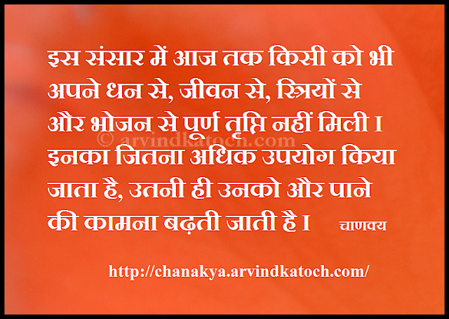 desire, Food, life, money, satisfaction, Chanakya, Hindi, THought, Chanakya Quote