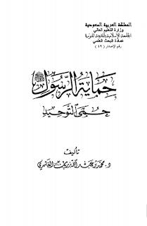حمل كتاب حماية الرسول صلى الله عليه و سلم حمى التوحيد - محمد بن عبد الله زربات الغامدي