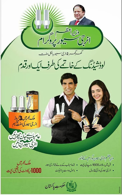 Nawaz Sharif Energy Saver Program