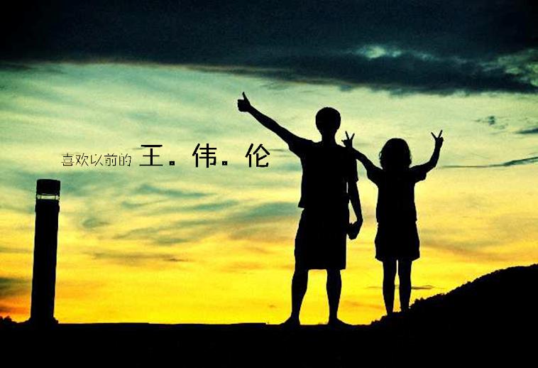 我喜欢我的名字,我叫王伟伦