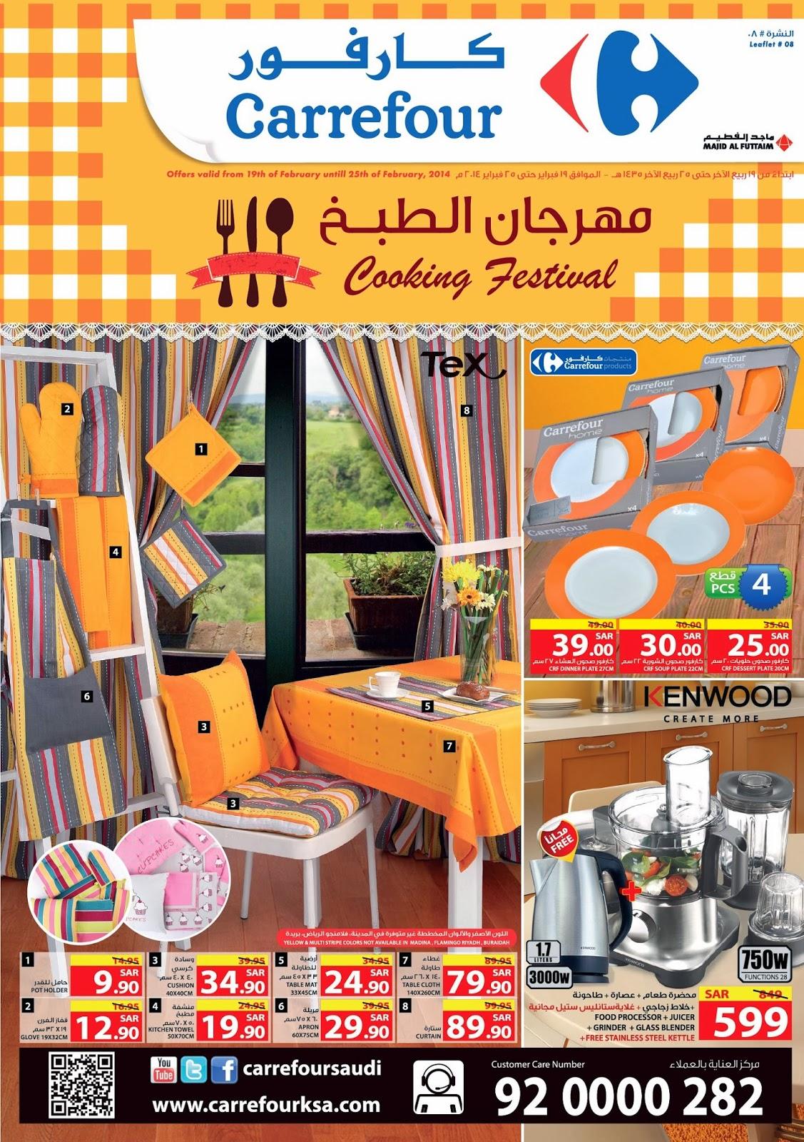 عرض مهرجان الطبخ فى كارفور السعودية فبراير 2014