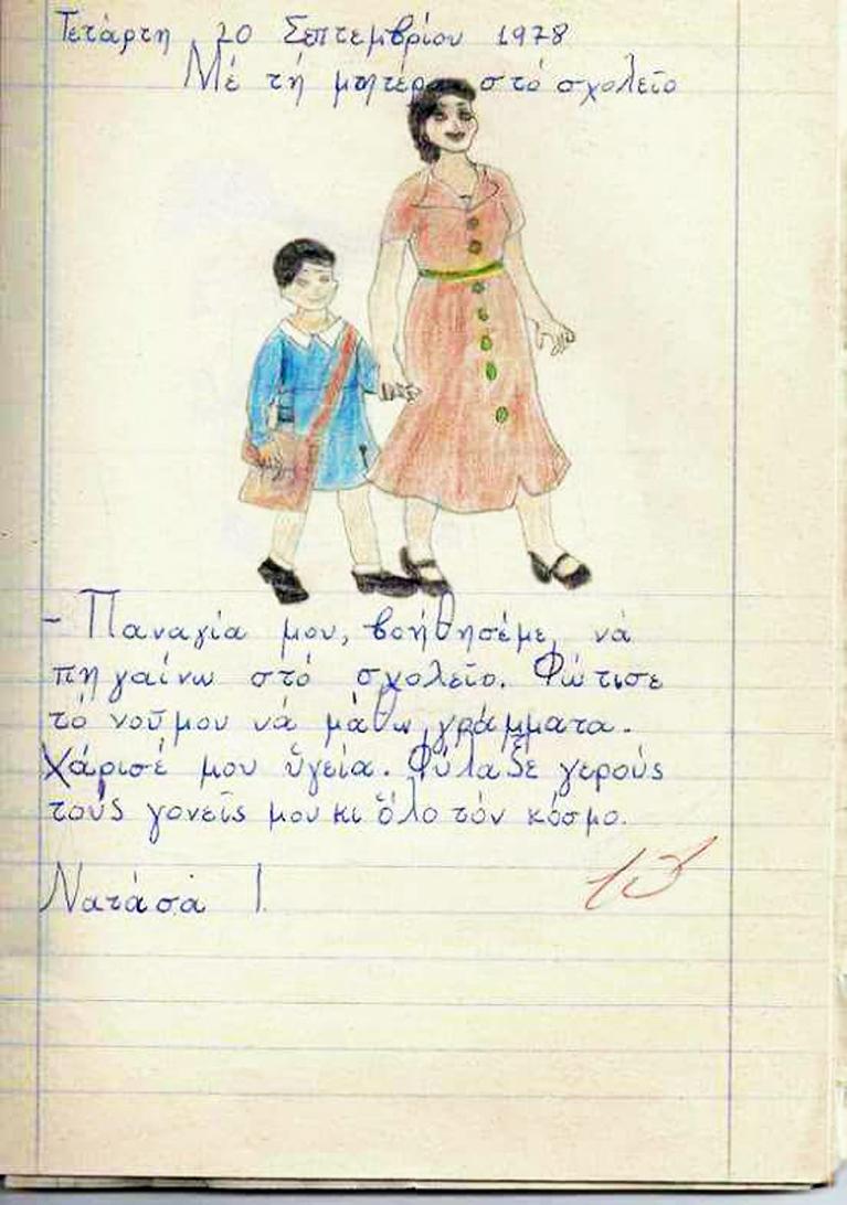 Έκθεση 1978, από τη Νατάσα !!