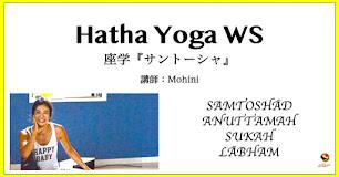 12月15日(日)Hatea Yoga WS『座学 サントーシャ』Mohini先生