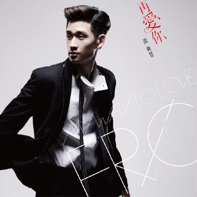 學著愛 再愛你寫真升級珍藏版 - My Way to Love Special Edition - 周興哲 Eric Chou