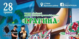 Фестиваль Братина