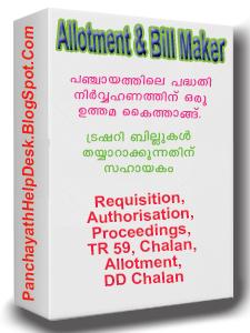 panchayath help desk plan allotment and bill maker general