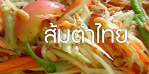 วิธีทำส้มตำไทยใส่ปู