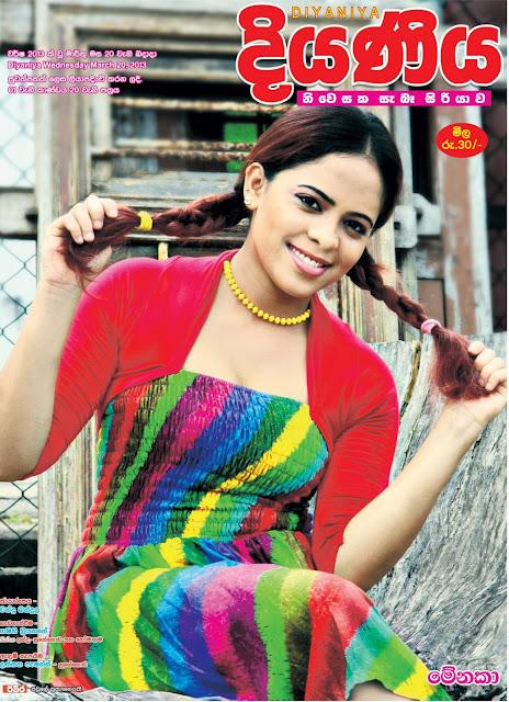 Diyaniya Newspaper