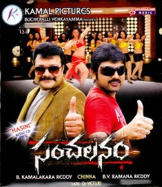 Download Sanchalanam Telugu Movie MP3 Songs