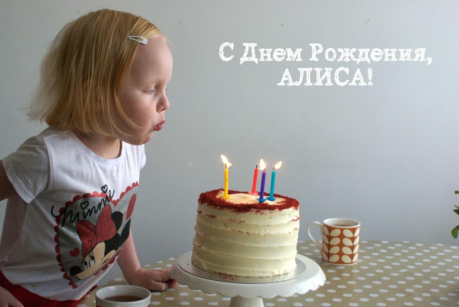 Алиса с днем рождения поздравления