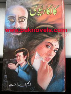 Kalka Devi by MA Rahat