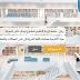 8 كورسات مجانية من منصة رواق للتعليم المجاني عن بعد MOOC