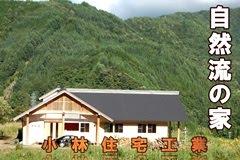 自然流健康の家 小林住宅工業