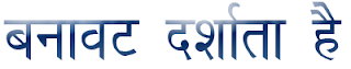 http://fonthindi.blogspot.com/2014/01/10-most-used-professional-hindi-fonts.html