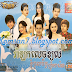 Town CD Vol 50 || Khmer New Year 2014
