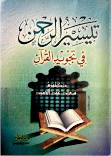 كتاب تيسير الرحمن