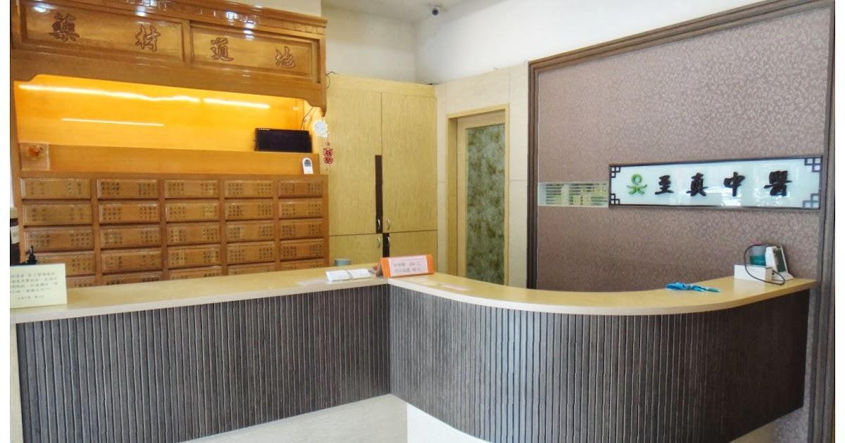 富邑室內裝修有限公司 醫療空間設計 文心南路中醫診所