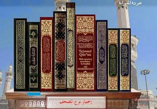 Untuk apa Al-Qur'an diturunkan Allah عزّوجلّ