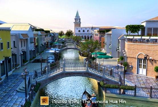 เวเนเซีย The Venezia Hua Hin จ.ประจวบคีรีขันธุ์