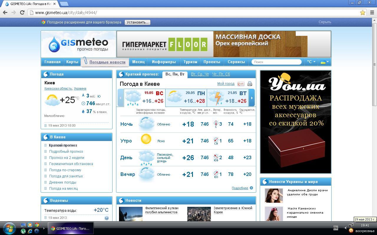 Погода на ясной поляне ставропольский край