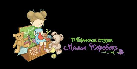 """Сайт творческой студии """"Мамин Коробок"""""""