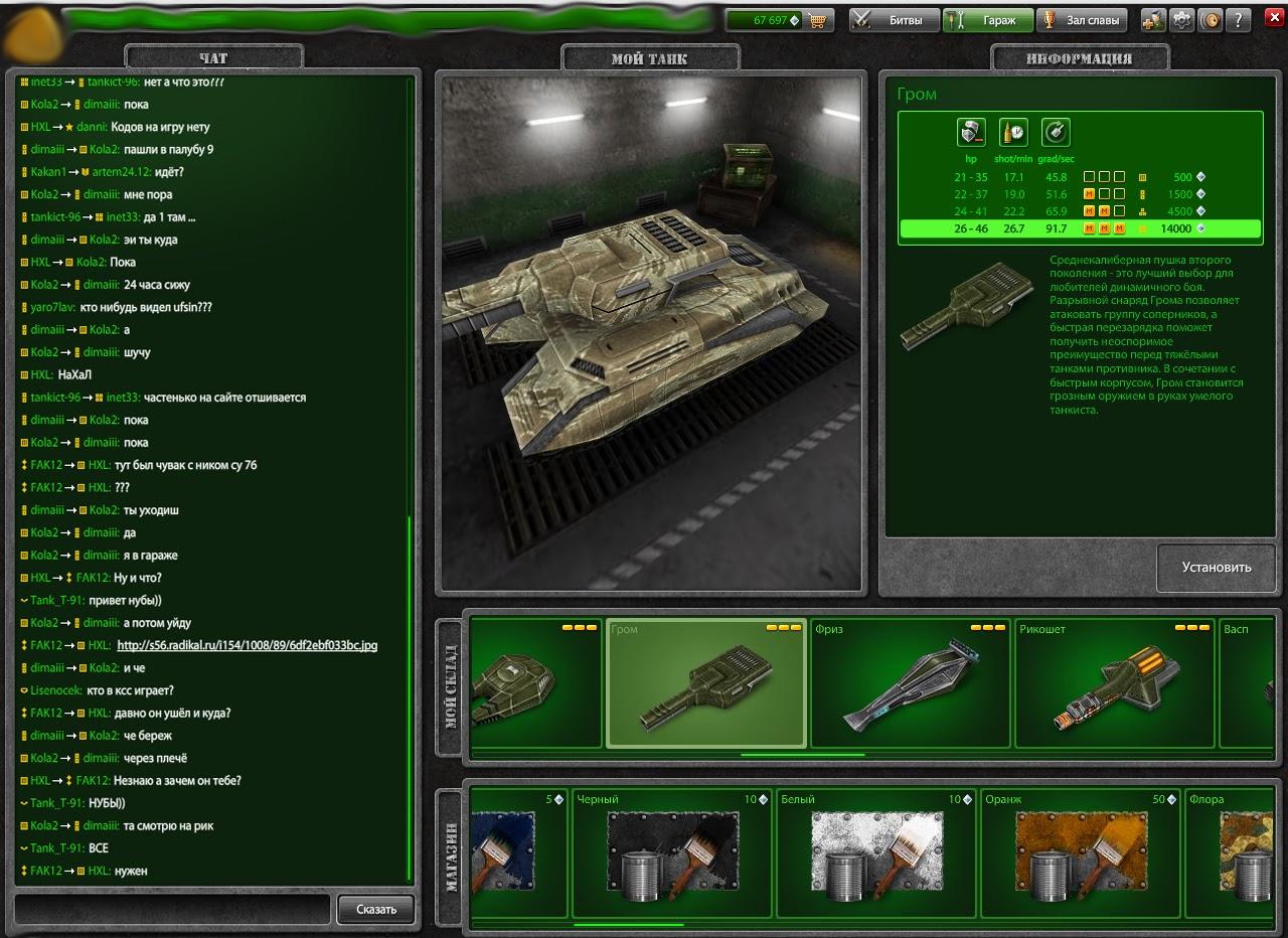 Скачать как программа на читы в танках онлайн